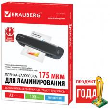 Пленки-заготовки для ламинирования А3, КОМПЛЕКТ 100 шт., 175 мкм, BRAUBERG, 531778