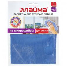 Салфетка для стекла и оптики, микрофибра, 30х30 см, синяя, для офиса, ЛАЙМА, 601256