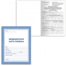 Медицинская карта ребёнка (Форма № 026/у-2000), 16 л., А4 (198x278 мм), BRAUBERG, офсет, синяя, 130189