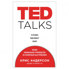 TED TALKS. Первое руководство по публичным выступлениям. Андерсон К., 810931