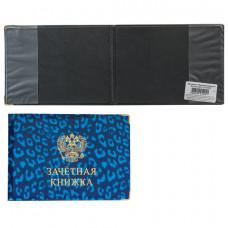 Обложка для зачетной книжки, 155х118 мм, ПВХ, глянец, синяя, ОД 6-12
