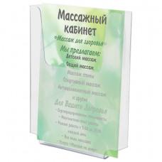 Подставка настенная для рекламных материалов МАЛОГО ФОРМАТА (155х210х30 мм), А5, оргстекло, BRAUBERG, 290433