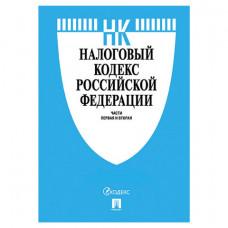 Кодекс РФ НАЛОГОВЫЙ. Части 1 и 2, мягкий переплёт, 127544